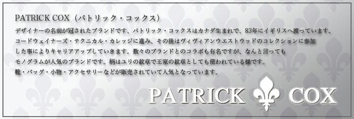 パトリックコックス