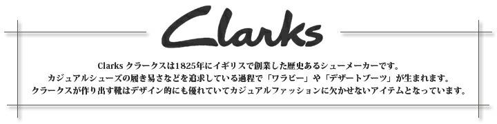 クラークス Clarks