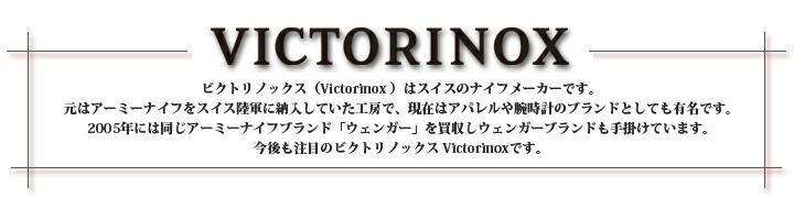 ビクトリノックス Victorinox