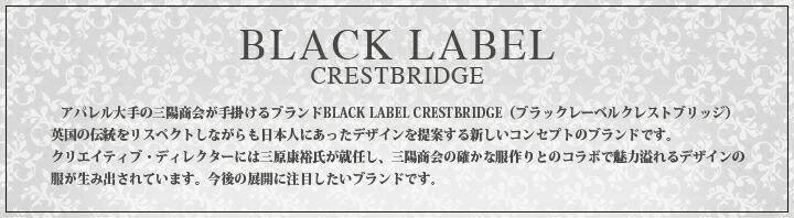 ブラックレーベル CRESTBRIDGE