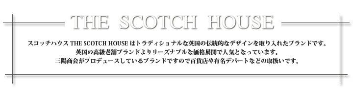 スコッチハウスTHE SCOTCH HOUSE