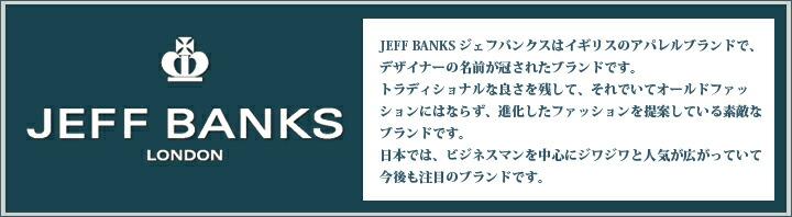 ジェフバンクス JEFF BANKS