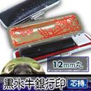 黒水牛銀行印12mm