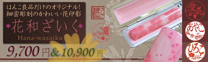かわいスギル花入りはんこ『花和ざいく』10,900円