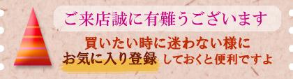 クイックC9★お気に入り登録
