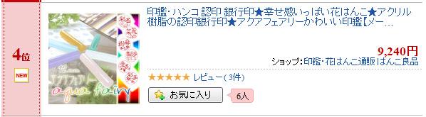 アクアフェアリー★花はんこ☆楽天ランキング4位獲得