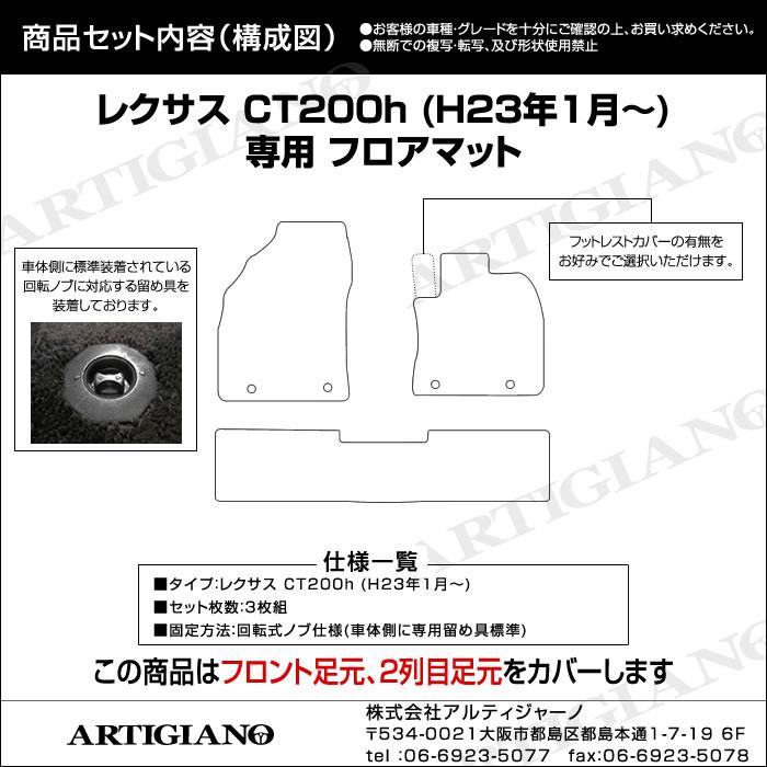 LEXUS(レクサス) LEXUS CT200h フロアマットセット
