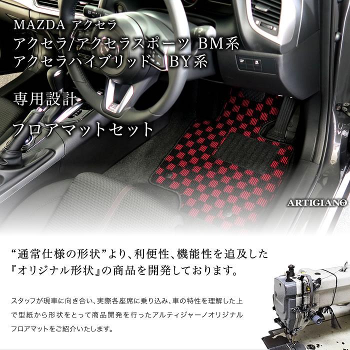 MAZDA(マツダ) アクセラ フロアマット+トランクマットセット