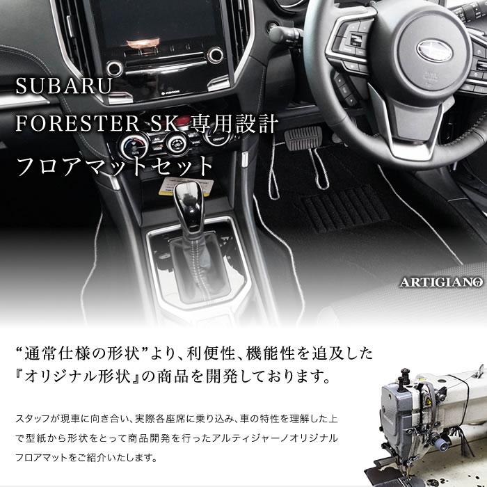 SUBARU(スバル) フォレスター フロアマット+ラゲッジマットセット