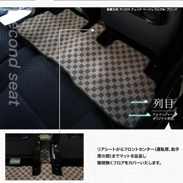 SUZUKI(スズキ) クロスビー フロアマット+トランクマットセット