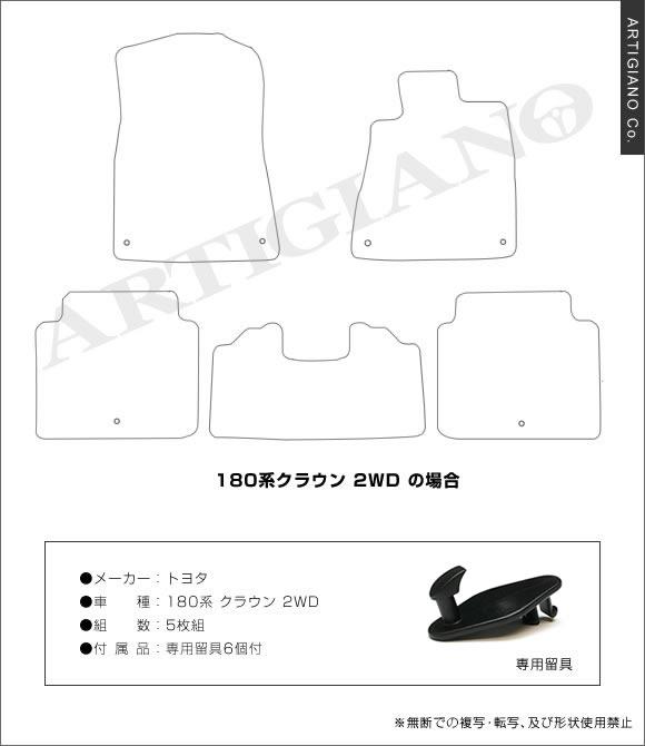 TOYOTA(トヨタ) クラウン フロアマットセット