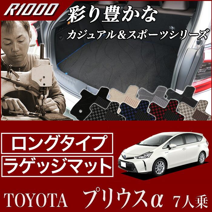 TOYOTA(トヨタ) プリウスα トランクマット