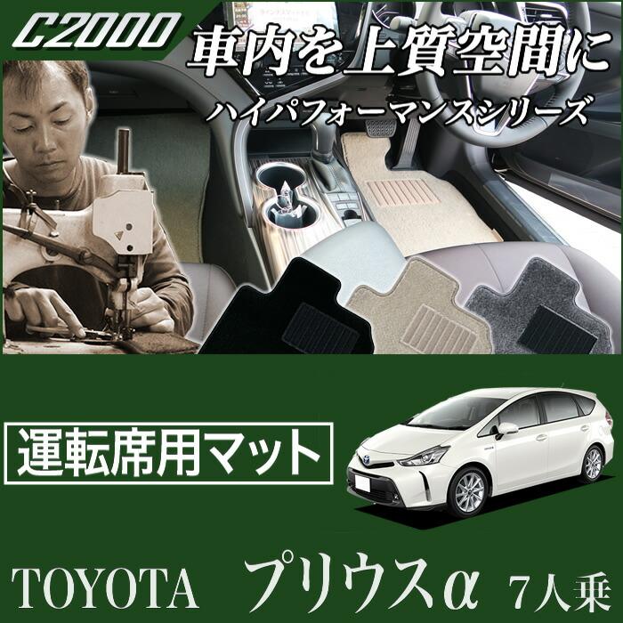 TOYOTA(トヨタ) プリウス 運転席フロアマット