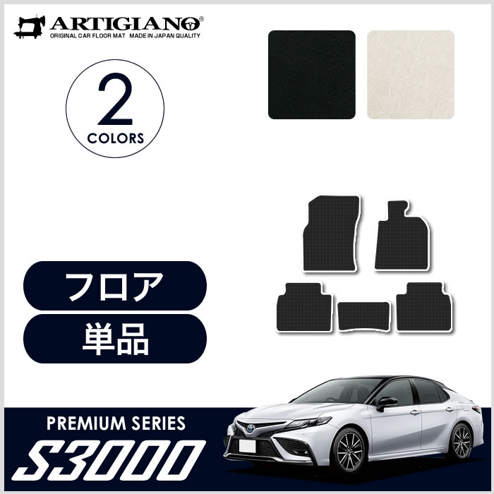 TOYOTA(トヨタ) カムリ フロアマットセット