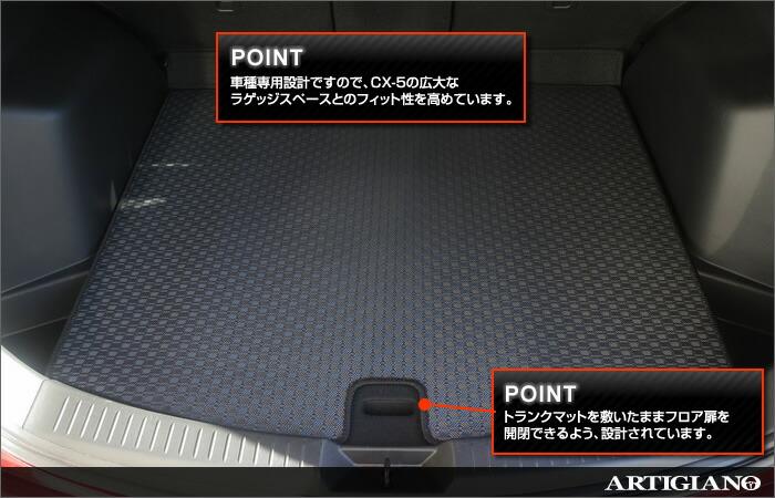 Auc Artigiano Mazda Cx 5 Rubber Trunk Mat Matt Luggage