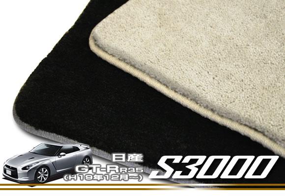 日産 GT-R R35専用フロアマット S3000