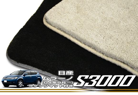 日産 Z50 ムラーノ専用 フロアマット ※ラゲッジマット付 S3000