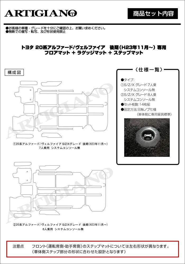 トヨタ アルファード/ヴェルファイア フロアマット+ステップマットセット