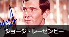 ジョージ・レーゼンビー