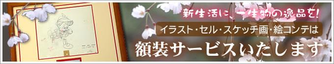 """絵コンテ"""""""