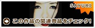 サユリ SAYURI
