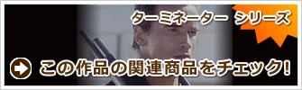 ターミネーター:新起動 ジェニシス