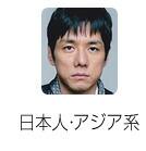 日本人・アジア系