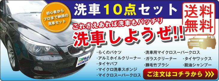 洗車10品セット