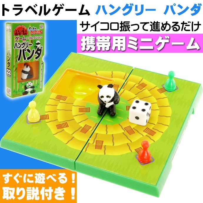 トラベルゲーム ハングリー パンダ サイコロ振って遊ぶ
