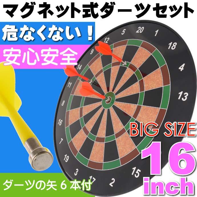 マグネット式 ダーツ セット 大迫力16インチ(径約40.5cm)