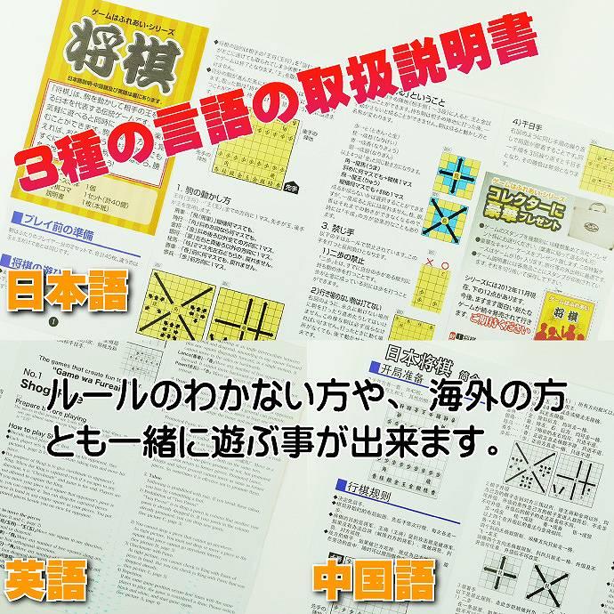 将棋トラベルゲーム ゲームはふれあいマグネット式 Ag001