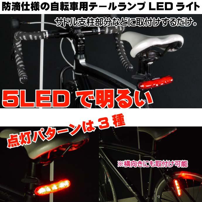 3種の点灯パターン5LEDライトレッド1個 テールライトas20031