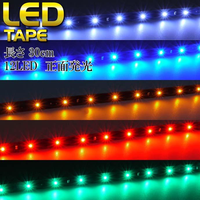 LEDテープ12連30cm正面発光 ホワイト/ブルー/アンバー/レッド/グリーン 白/黒ベース1本 防水 切断可能