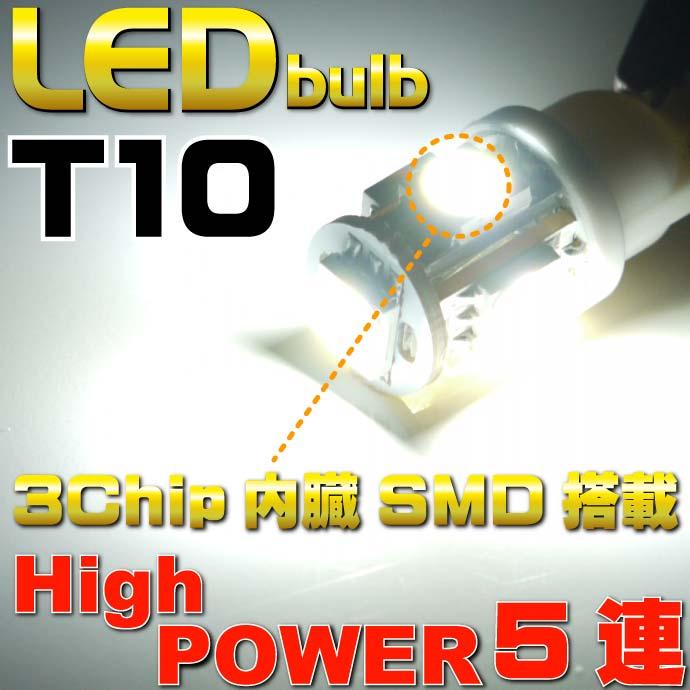 T10 LEDバルブ5連砲弾型 3Chip5SMD