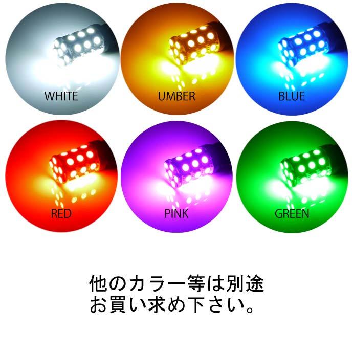 T20シングル球LEDバルブ27連 3ChipSMD color共通