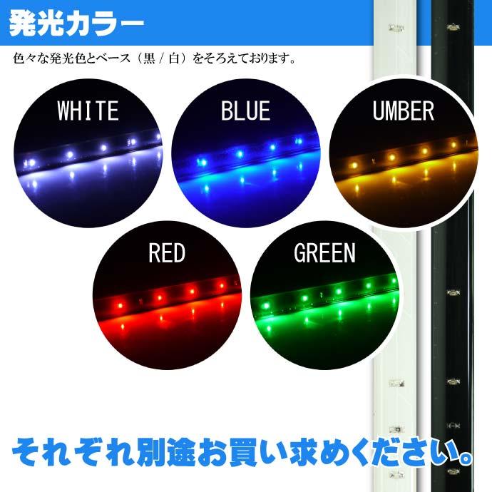 LEDテープ15連30cm正面発光 ホワイト/ブルー/アンバー/レッド/グリーン 白/黒ベース1本 防水 切断可能