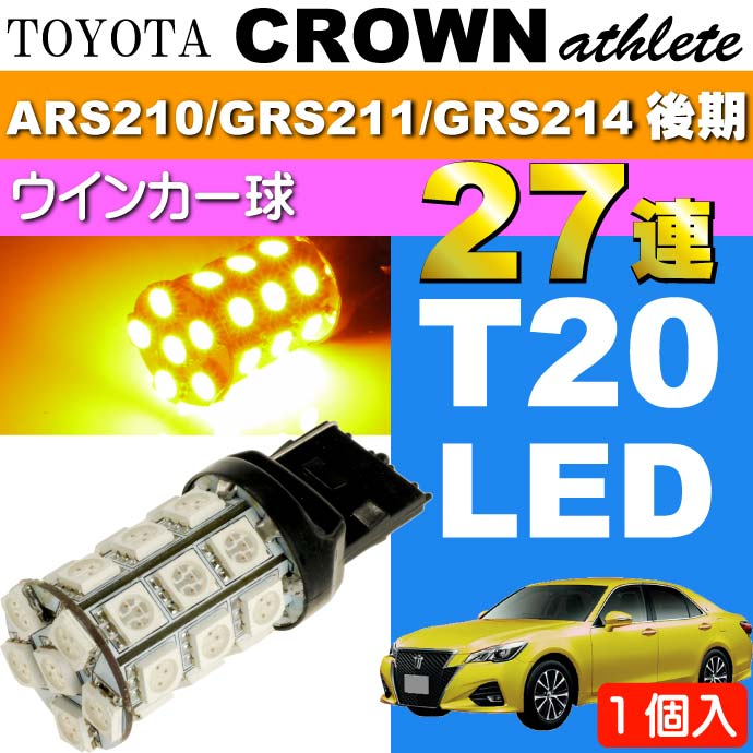 T20シングル球LEDバルブ27連 3ChipSMD
