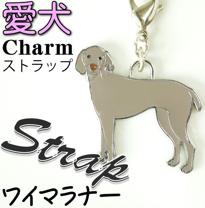 ワイマラナー 愛犬ストラップ金属チャーム Ad095