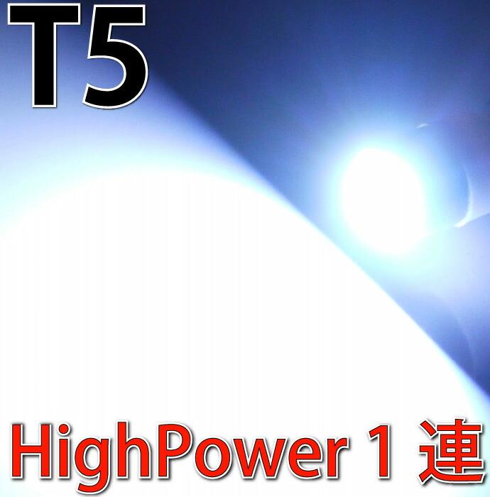 明るい1連★高輝度LEDバルブT5 メーター球に