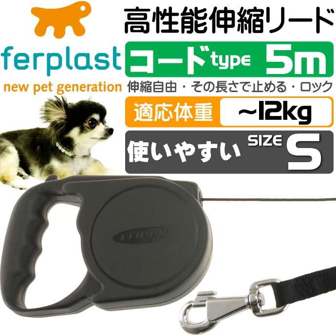 犬猫用伸縮リードフリッピー コード長5m ロック機能付