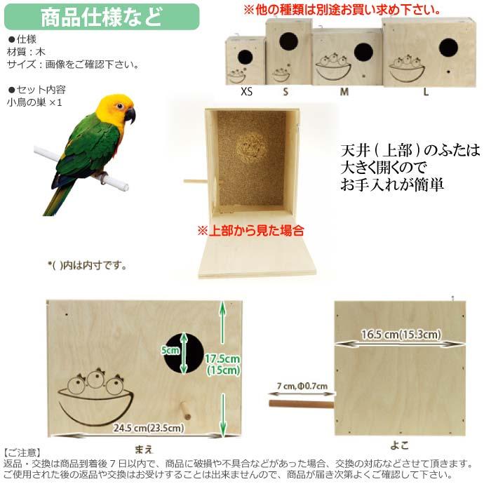 小鳥の巣箱NIDO 巣箱 フック付ケージに掛けるだけ