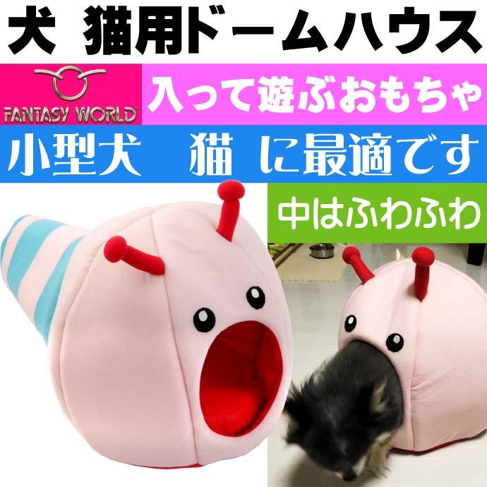 猫 小型犬用ベッド ハナコドーム トンネルおもちゃ