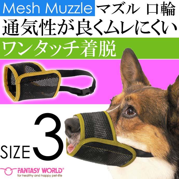 メッシュマズルNo.3 ムダ吠え 噛みつき 拾い食い防止口輪