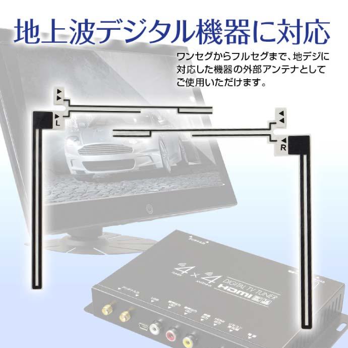 汎用L字型車載用フィルムアンテナ左右set電源不要 DAN11B