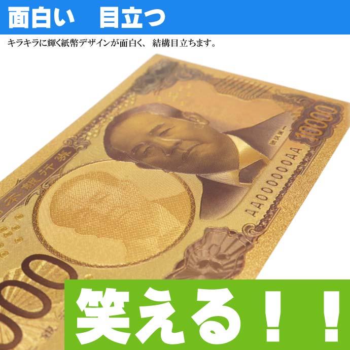 ウケル 令和 新一万円 壱萬円 お札 金色 金の力で金運上昇