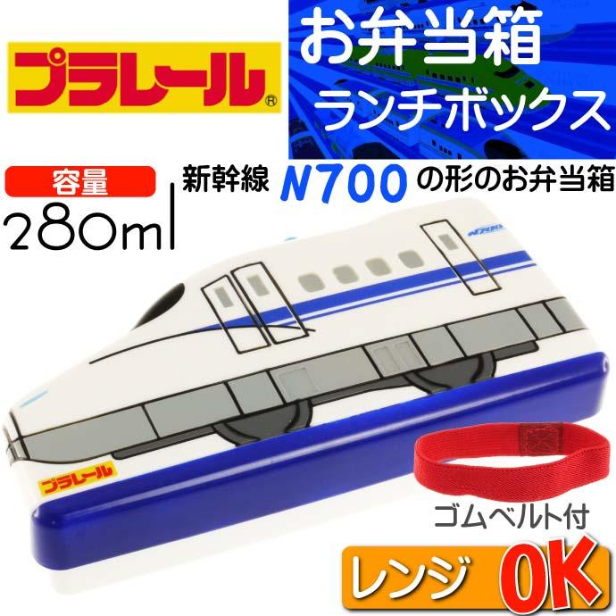 プラレール新幹線ダイカットランチボックス