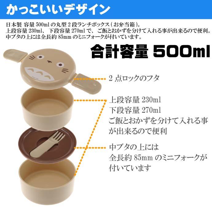 丸型ランチボックス 弁当箱 500ml