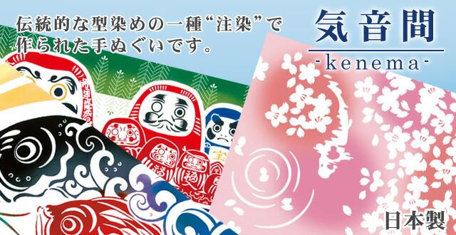 気音間-Kenema-(けねま)伝統的な型染めの一種「注染」でつくられた手ぬぐいです
