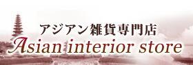 バリ雑貨&アジアン雑貨の通販【アジアンインテリアストア】
