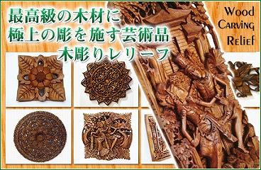 最高級の木材に極上な彫を施す芸術品 木彫りレリーフ